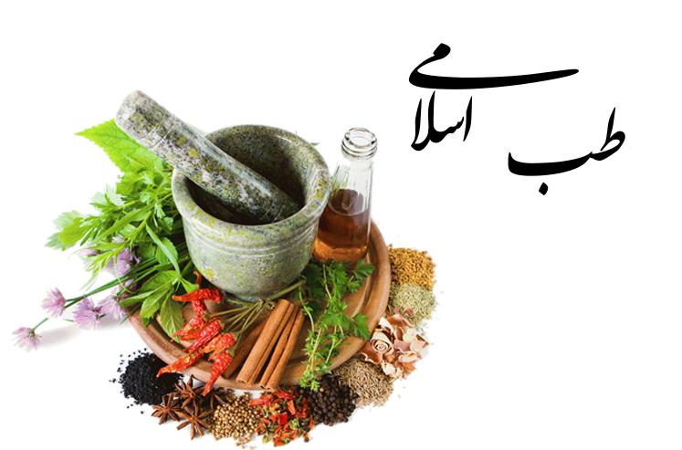 طب اسلام