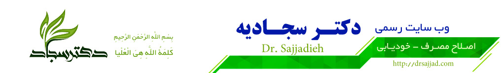 دکتر سجادی