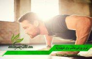 تمرین ورزشی مناسب برای تقویت ریه